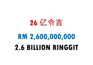 2.6 Billion