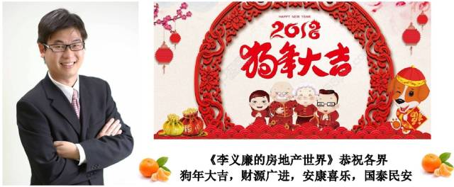 2018 New Year CNY Poster